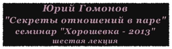 Юрий Гомонов: Секреты отношений в паре
